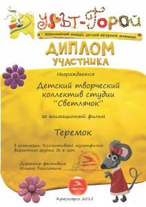 дилом-участника-_Страница_092
